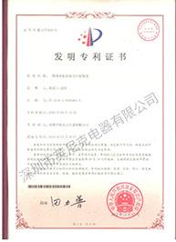 发明专利6